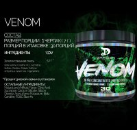 Dragon Pharma Venom 30п. 210гр.