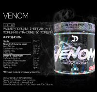 Dragon Ph. Venom 210gr.
